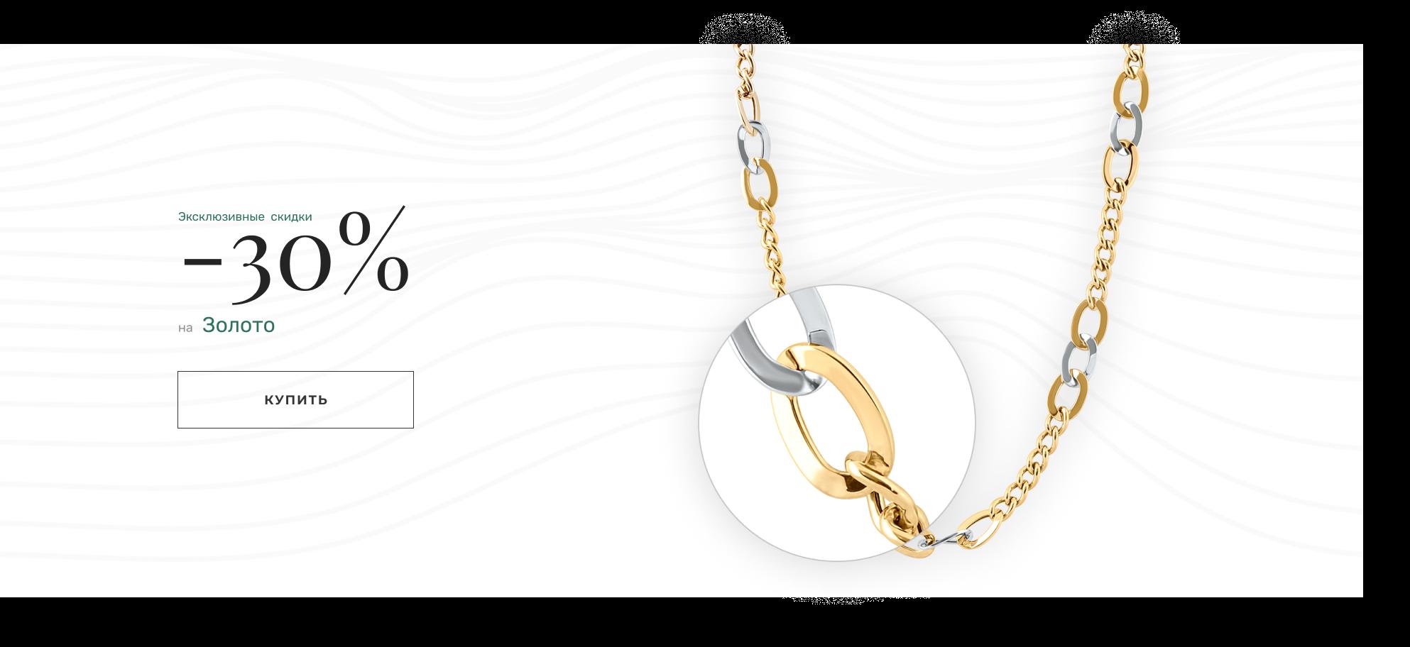 -30% на золото